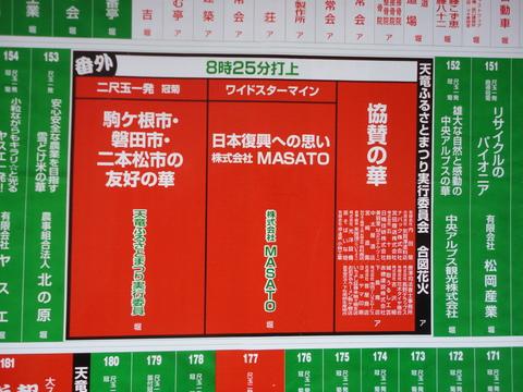 駒ヶ根市天竜ふるさと祭り2011